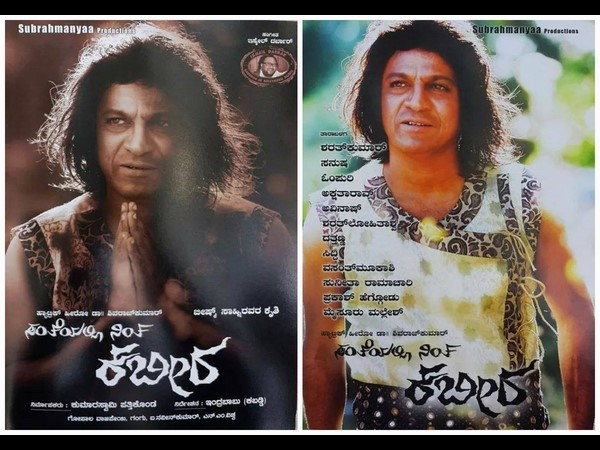 Shivarajkumar starrer Santheyalli Ninta Kabira all set to go on floors