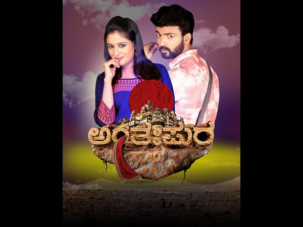 Suvarna TV Launch New Fiction Show Anthapura