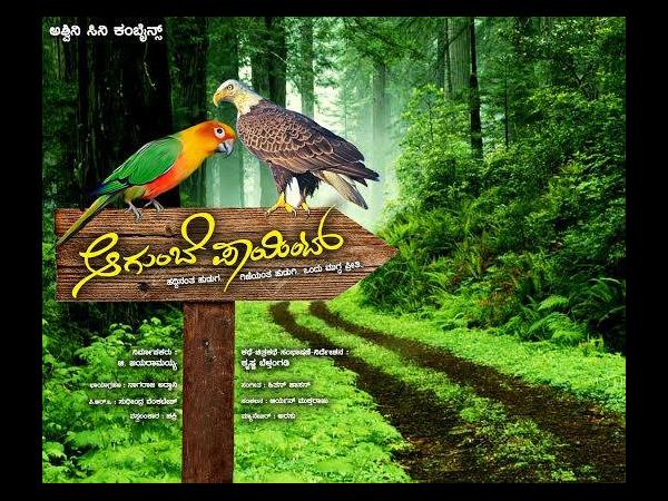 Kannada movie Agumbe Point by Krishna Belthangady
