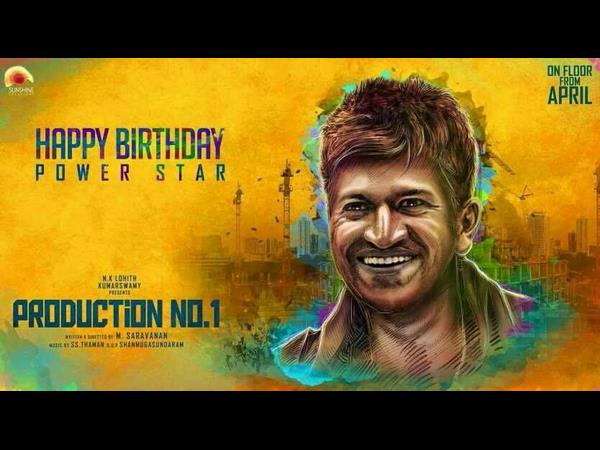 Saravanan directorial Puneeth Rajkumar starrer Production No.1 to launch on April 25th