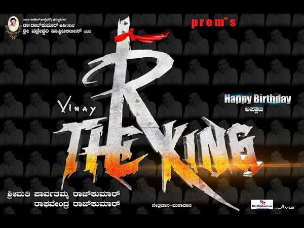 Vinay Rajkumar movie titled as R The King