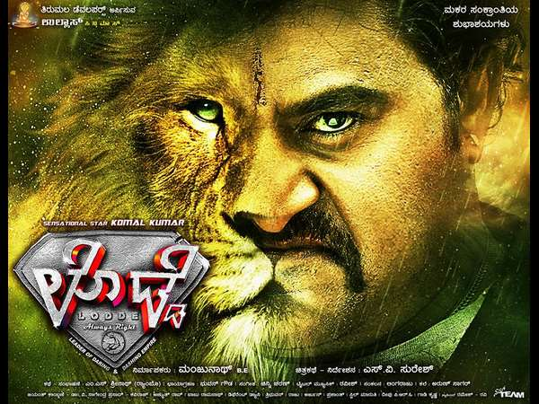 Kannada Movie 'Lodde' releasing on July 31