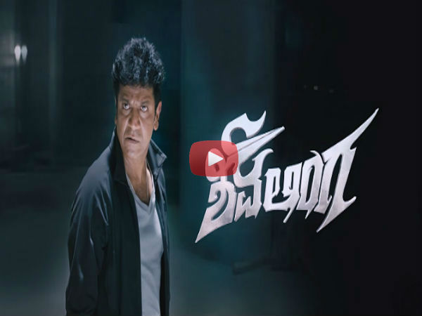 Watch Kannada movie 'Shivalinga' official Teaser
