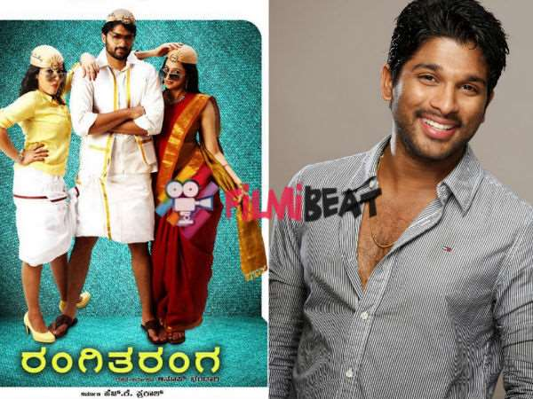 Stylish Star Allu Arjun watches and well Appreciated movie 'RangiTaranga'