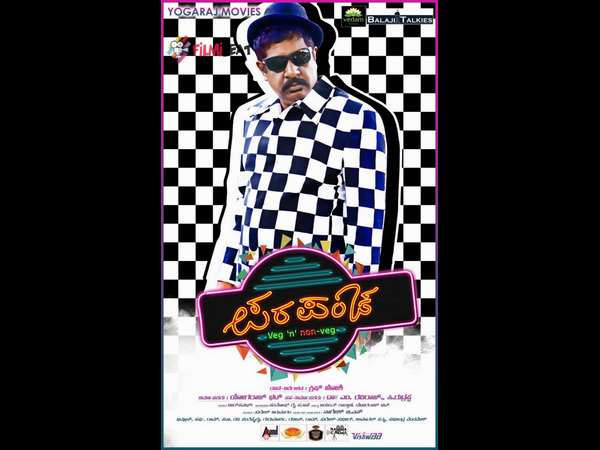 Kannada movie 'Parapancha' gets U/A certificate