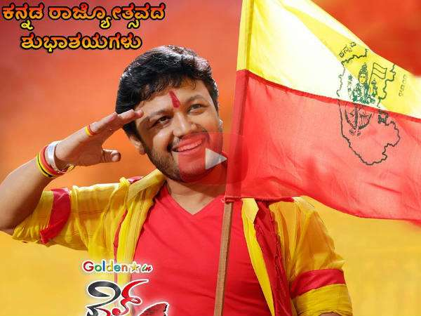 Watch: Kannada movie 'Style King' Team Celebrating Kannada Rajyotsava