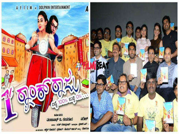 Kannada Movie 'First Rank Raju' team announced the 2 lak rupees