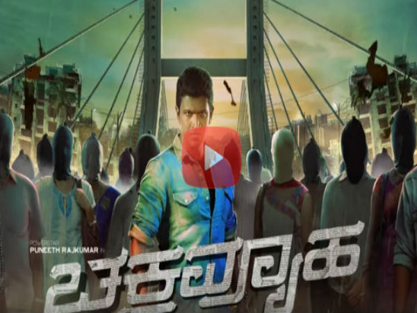 Watch Kannada Movie 'Chakravyuha' Motion Poster