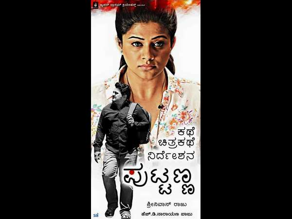 Kannada movie 'Puttanna' in Mash inspired poster