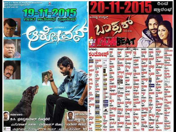 Four Kannada movies to be released this week