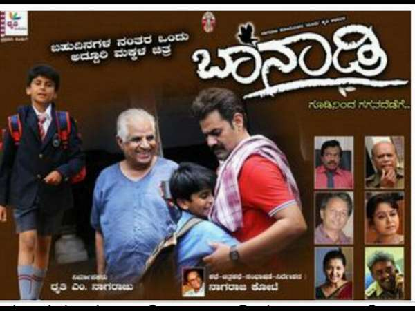 Banadi Kannada movie selected as Best Children Movie of India