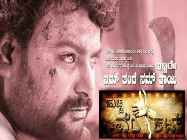 Huccha Venkat directorial 'Huccha Venkat' Re-release on December 18th
