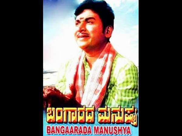 Kannada Actor Shiva Rajkumar's New film 'Son Of Bangarada Manushya'