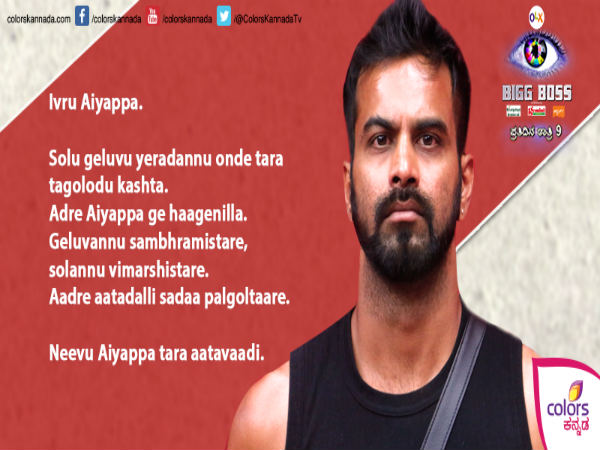 Bigg Boss Kannada 3: Cricketer Ayyappa Eliminated