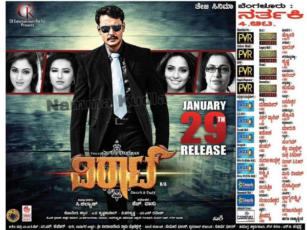Darshan expressed his thoughts while Re edit movies after release
