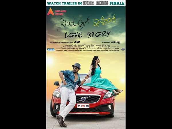 Watch Kannada Movie 'Simple Aaginnond Love Story' Official Trailer