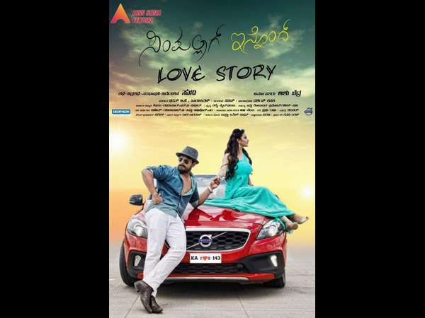 Suni directorial 'Simpallag Innond Love Story' release date changed