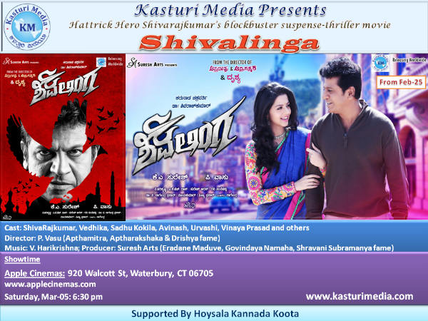 Shivanna's 'Shivalinga' screening in Waterbury on March 5