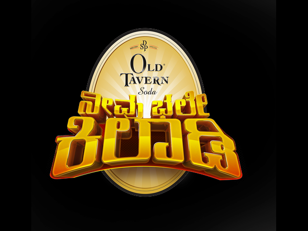 Suvarna Channel's 'Neevu Bhale Kiladi' Special Episode
