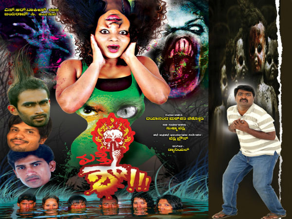 Kannada Movie 'Matte Shh' releasing on March 25th