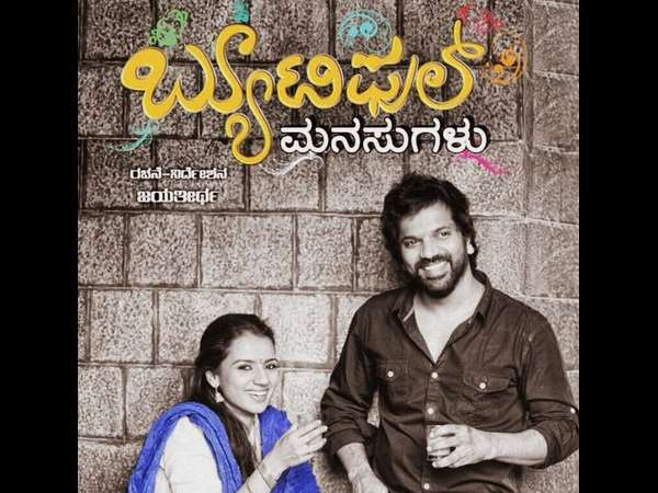 Kannada Movie 'Beautiful Manasugalu' Photo Shoot
