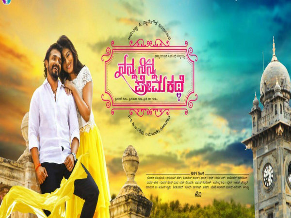 Kannada Movie 'Nanna Ninna Prema Kathe' shooting completed