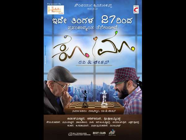 Kannada Movie 'Coma' is all set to release on May 27th