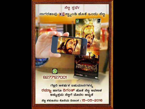 Actress Ramya and Diganth starrer 'Nagarahavu' Selfie contest