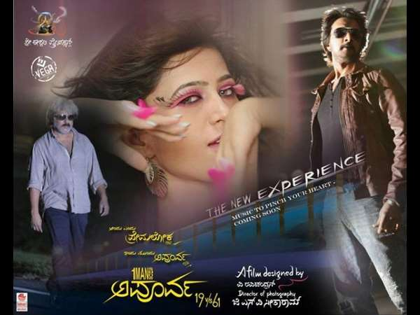 Kannada Movie 'Apoorva' all set to release on May 27th