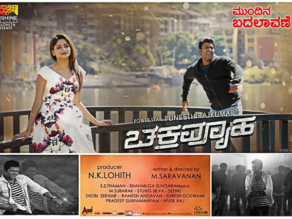 Puneeth's 'Chakravyuha' movie team helps to drought hit area people