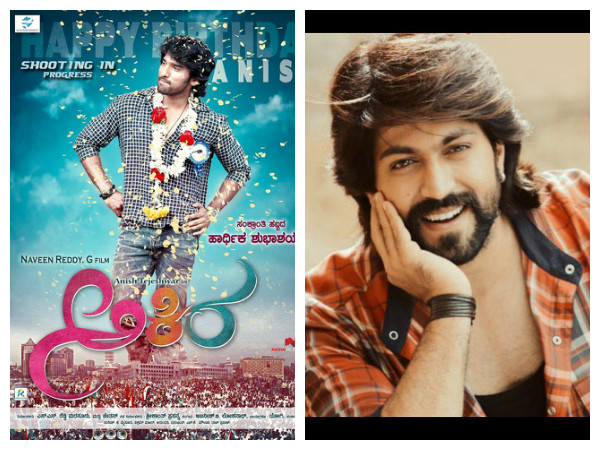 Kannada Movie 'Akira' Producer donates 10 lakhs to Yash's 'Yashomarga'