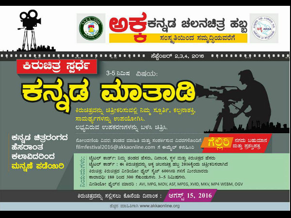 'Kannada Maathadi' short film contest