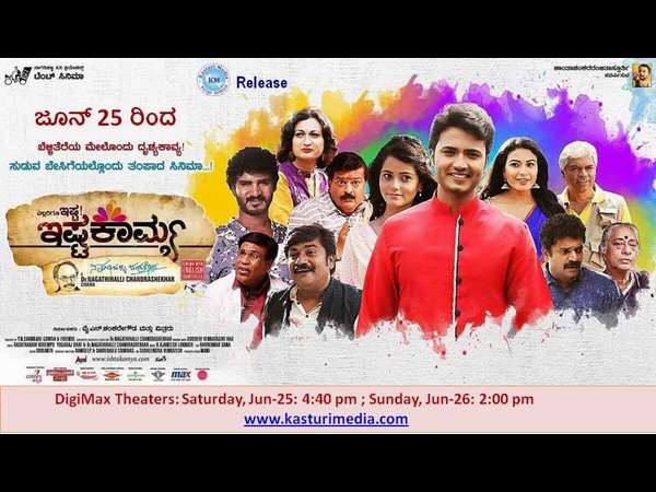 Kannada Movie 'Ishtakamya' Screen in city of Atlanta