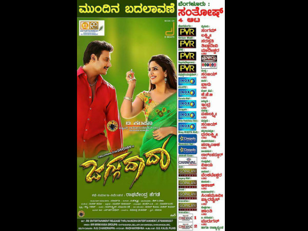 Watch Kannada Movie 'Jaggu Dada' 'Thale Keduthe' video song
