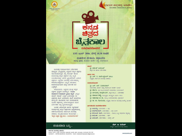 Kannada film industry on a new path