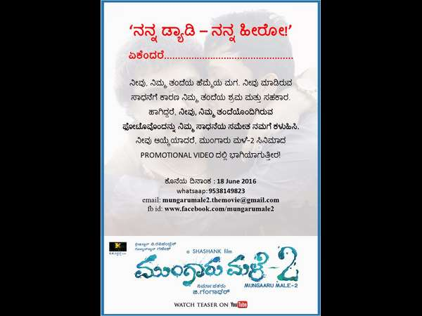A new promotional strategy from 'Mungaru Male-2' movie team