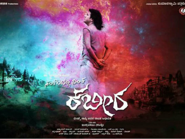 Kannada Movie 'Santheyalli Nintha Kabira' ready for censor
