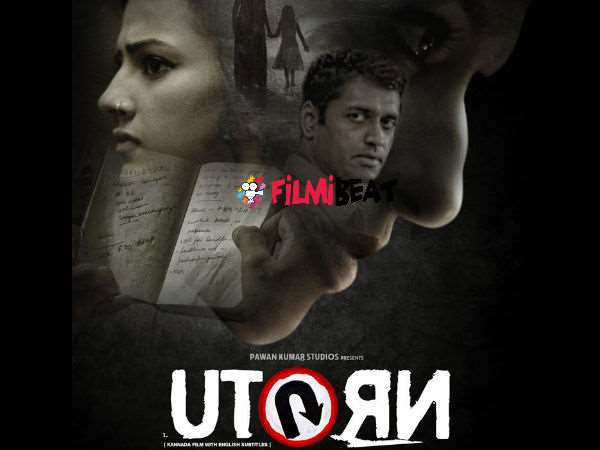 Kannada movie 'U Turn' special show for Police Department