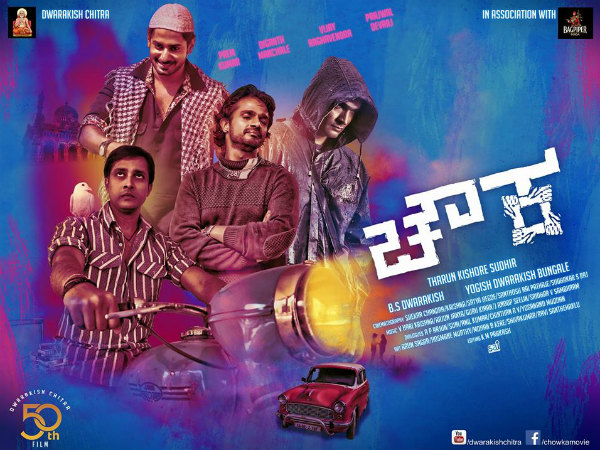 Kannada Movie 'Chowka' official Motion Poster released
