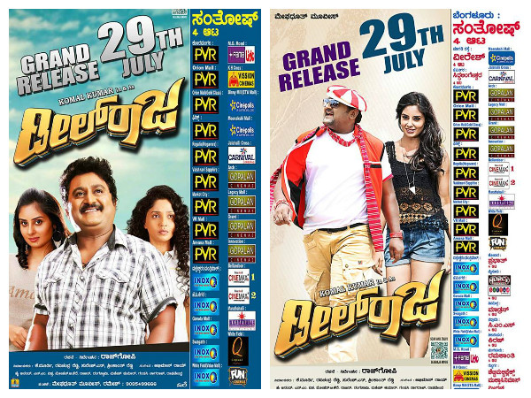 Kannada Movie 'Deal Raja' all set to release on July 29th