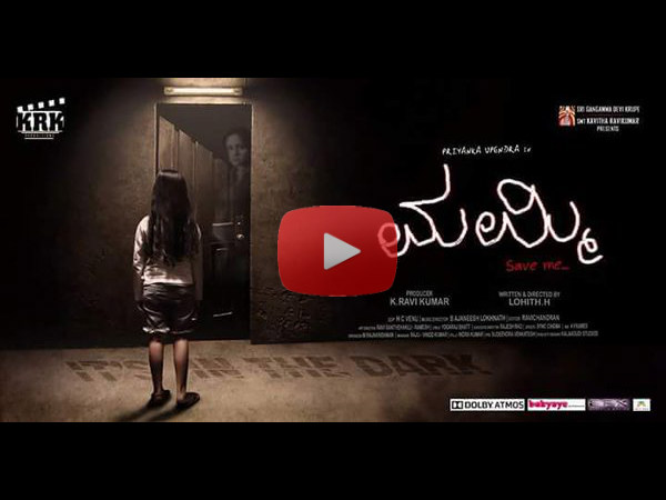 Watch Kannada Movie 'Mummy-Savi Me' official Trailer