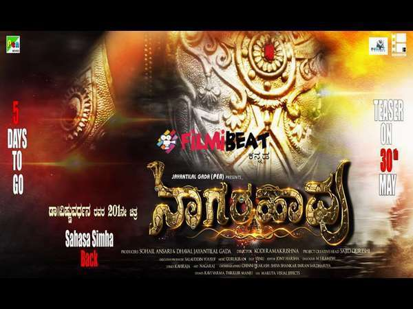 Kannada movie 'Nagarahavu' release date will be announced on July 14