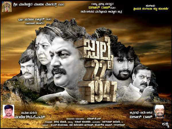 Watch Kannada Movie '22 July 1947' official trailer