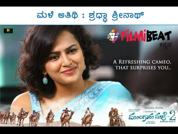 Actress Shraddha Srinath's Guest role in 'Mungaru Male 2'