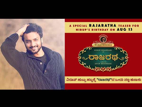 Watch Kannada Movie 'Rajaratha' special teaser