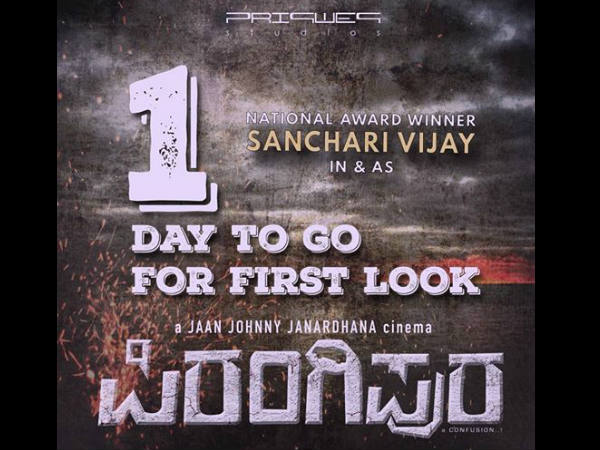 Kannada Actor Sanchari Vijay's next movie is 'Pirangipura'