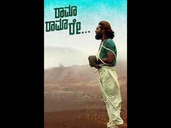 'ರಾಮಾ ರಾಮಾ ರೇ' ಚಿತ್ರಕ್ಕೆ ವಿಮರ್ಶಕರ ಮಾರ್ಕ್ಸ್ ಎಷ್ಟು ?