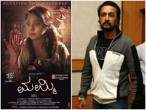 Sudeep Appreciated Kannada Movie 'Mummy Save Me'