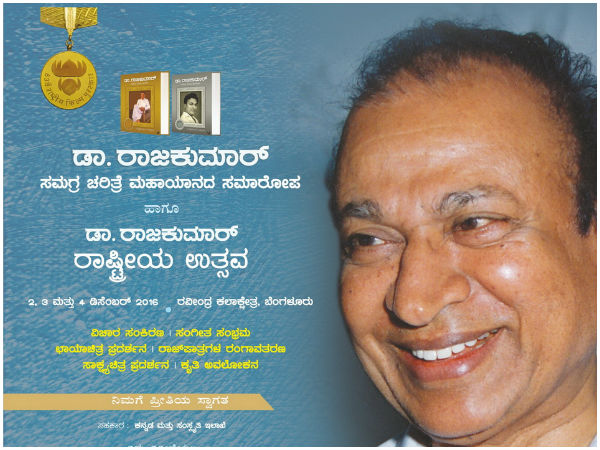 Dr Rajkumar National Festival in Bengaluru