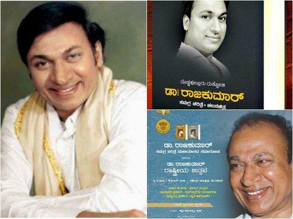 ಡಿಸೆಂಬರ್ 2 ರಿಂದ ಬೆಂಗಳೂರಿನಲ್ಲಿ 'ಡಾ.ರಾಜ್ ಕುಮಾರ್ ರಾಷ್ಟ್ರೀಯ ಉತ್ಸವ'